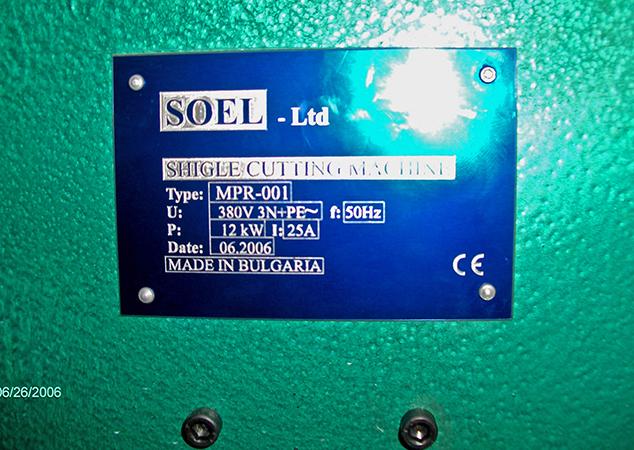 Идентификационна табела