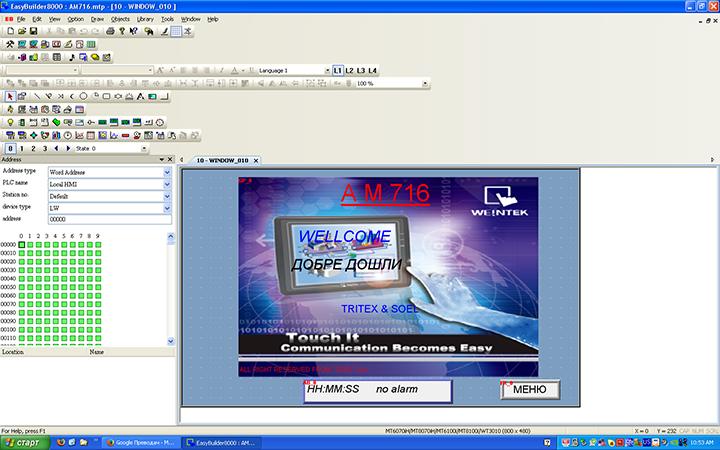 Програмиране на сензорен дисплей